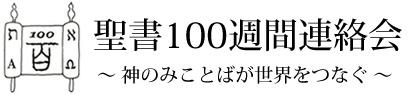 聖書100週週間連絡会